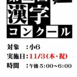 『今週11月3日(木・祝)小6漢字コンクール』の画像
