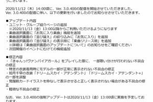 【ミリシタ】シアターデイズVer. 3.0.400が配信!「お気に入り楽曲」設定・楽曲並べ替えに「楽曲リリース順」が追加!!