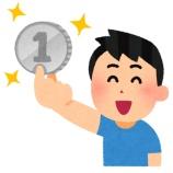 『【悲報】田口麗斗、年俸1円にされる』の画像