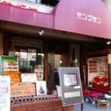 『JAL×はんつ遠藤コラボ企画【東京編】1日め・洋食(モンブラン)』の画像