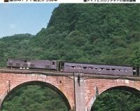 『Rail No.87 7月20日(土)発売』の画像