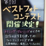 『射水店でも開催スタート!ワンちゃんのベストフォトコンテスト♪』の画像
