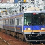 『南海電鉄 10000系 サザン』の画像