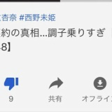 西野未姫と村重杏奈のYouTube動画に指原莉乃が…