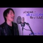『[#カバー曲動画]沢田研二 勝手にしやがれ を歌ってみました♬』の画像