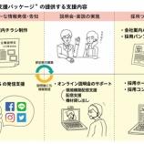『支援事例<曙印刷さん>中小企業の採用活動をリアルもオンラインもまるっとまとめて支援「まるっと採用支援パッケージ」!』の画像