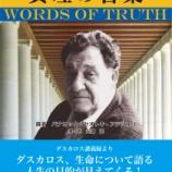 『ダスカロス「真理の言葉」』の画像