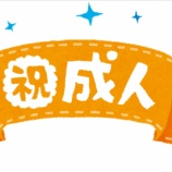 『浜松で成人を迎えると特典いっぱい?各種施設の入場割引ほかラクスパはフリータイム200円の大判振る舞い!!』の画像