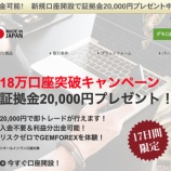 『GemForexが、6月29日(土)0時から17日間限定で新規口座開設すると20,000円くれるというキャンペーンを開催中!』の画像