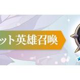 『【アルカナタクティクス】9月20日(月)00:00シークレット英雄召喚&スペシャルステージ開催のご案内』の画像