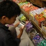 『【久留米】いざ!買い物へ!』の画像