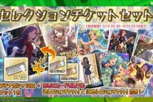 【ミリシタ】本日20:30からセレクションチケットセット発売!