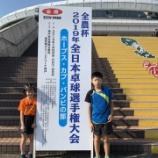 『◇仙台卓球センタークラブ◇2019年度全日本卓球選手権大会(ホープス・カブ・バンビの部) 結果』の画像