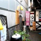 『JAL×はんつ遠藤コラボ企画【岩手編】3日め・ネギそばほか(うし亭)』の画像