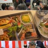 『1月9日(土)桔梗町会新年交礼祝賀会を開催』の画像