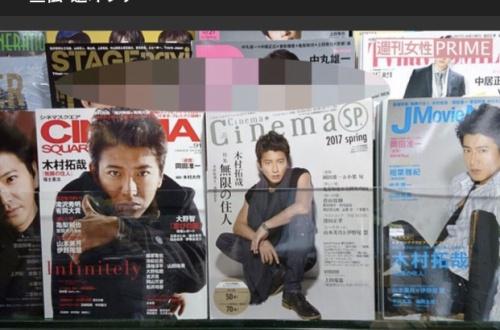 【芸能】木村拓哉、表紙を飾った映画雑誌の売り上げが激減していた!のサムネイル画像