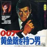 『【#ボビ伝60】ルル『007 黄金銃を持つ男』動画! #ボビ的記憶に残る歌』の画像
