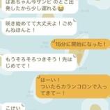『日向坂46井口眞緒と加藤史帆のLINEの会話が面白すぎると話題に!』の画像