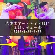 オレカTX「巨人のオモチャの音楽会」が凄い!操り人形が木琴を鳴らすぞ!