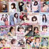 『【乃木坂46】圧巻!今年乃木坂メンバーが表紙を飾った雑誌 画像まとめ!!!』の画像
