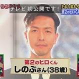 『稲垣吾郎の第2のヒロくん「しのぶさん」38歳が顔写真を初公開www【さんま&SMAP!美女と野獣のXmas2015画像】』の画像