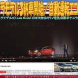 『テスラ3納車開始(2)/自動運転エコレボ』の画像
