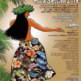 『ピリアロハ戸田 いよいよ明日の開催となりました!戸田市文化会館 12時開場13時開演です。』の画像