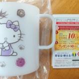 『洋服の青山でキティちゃんのマグカップをもらってきた!』の画像