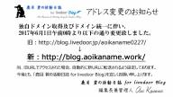 『このブログのアドレス、変えました。あ、洞爺湖アニフェス今年も行きます(((』の画像