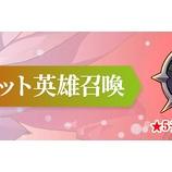 『【アルカナタクティクス】10月11日(月)00:00シークレット英雄召喚&スペシャルステージ開催のご案内』の画像