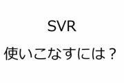 サポートベクター回帰 (Support Vector Regression, SVR) の実用的かつ実践的な方法