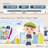 『【レギュラー出演】スカパー!TOKYOぐるっと!グルメ(恵比寿)』の画像