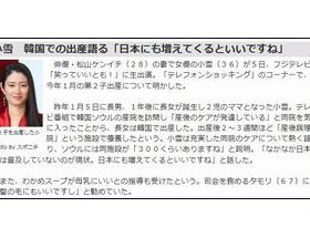 小雪さんが韓国での出産について熱く語ってるんだがwwwww