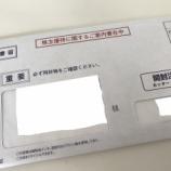 『つなぎ売りでANAの株主優待券を8枚ゲット。手数料を差し引いても3万円以上お得だった。』の画像