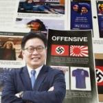 【韓国】またあの教授!今度はIOCのバッハ会長に東京五輪での「旭日旗応援禁止」要請 [海外]