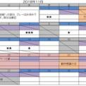 2018年11月教室カレンダー