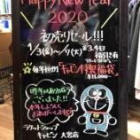 『HAPPY NEW YEAR』の画像