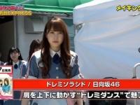 【日向坂46】CDTVでメイキング動画公開!!!!美穂の顔wwwwwwww