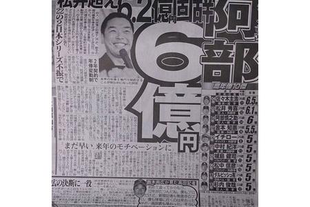 阿部6億 杉内5億 内海4億 村田3億←コスパやばくね? alt=