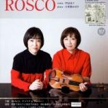 『甲斐史子と大須賀かおりによる「アイヴズ ヴァイオリンとピアノのためのソナタ全曲演奏会」』の画像