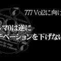 第三弾公開されました(作業日報 12/08)