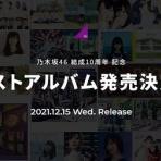 乃木坂46まとめ亭