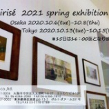 『irise 2021 Spring exhibition』の画像