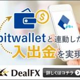 『Bitwallet(ビットウォレット)の開設方法と入出金する方法をわかりやすく解説!DealFX(ディールエフエックス)のエスクローエージェントでもある!』の画像