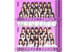 【乃木坂46】20thと21stの選抜メンバーを見比べると、フォーメーションにある法則発見wwwww