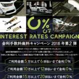 『【スタッフ日誌】金利手数料無料キャンペーン6月15日スタート!』の画像