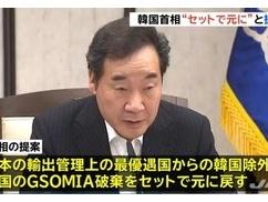 韓国政府「ホワイト国に戻してくれたらGSOMIAも復活させる。どうだ?」⇒ 日本側「協議しましょう!早期改善は必要!」
