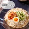 《テレビ紹介レシピ》ぶっかけ!冷麺風そうめん【#簡単 #時短 #節約 #つゆが絶品 #ランチ】