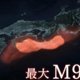 なあ、南海トラフ巨大地震きたらマジで日本終わりじゃね?