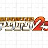 『【乃木坂46】アタック25でまた乃木坂問題が出題される!『SKE48出身で乃木坂46にも所属してた鉄道ファンとしても知られる女優といえば?』』の画像
